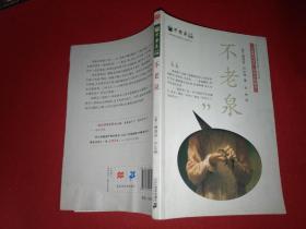 麦克米伦 不老泉文库1:不老泉