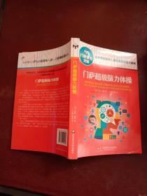门萨超级脑力体操(修订本)