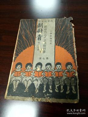 大学院审定,新时代三民主义教科书,第七册,小学校初级用
