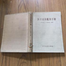 医学昆虫鉴别手册【布面精装,1957年一版一印】