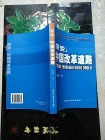 探索:中国改革道路
