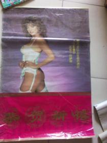 1995年 美女塑纸挂历  恭贺新禧12张全