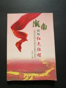 陇南回族红色征程
