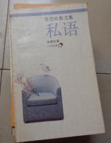 張愛玲散文集 私語:C2右
