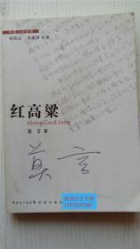 红高粱 莫言 著;林贤治 肖建国 主编 花城出版社 9787536062221