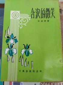 生死恋作者林淑华 <含泪的微笑>,67年初版,孤本包快递