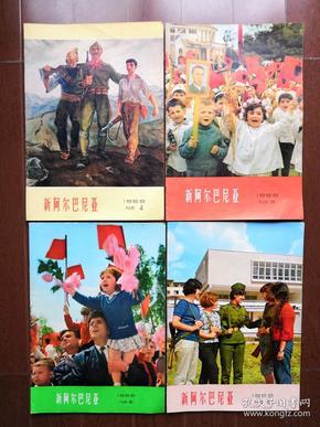 六七十年代画报《新阿尔巴尼亚画报》49册合售(1968年3/4/5/6;1969年2/3;1970年2/4/5/6;1977年1册 )(1971年-76年1-6都全)另有几本增刊