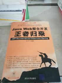 Java Web整合开发王者归来