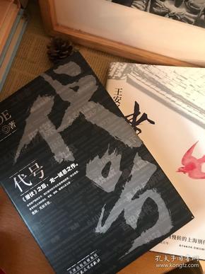 考工记(王安忆签名本)+代号(龙一签名本)
