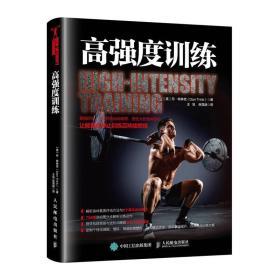 正版 高强度训练 心肺功能健身教练书籍教程私人教练 练肌肉计划 指南体能力量训练  9787115453624