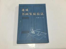 速成书画装裱技法  2005年3印