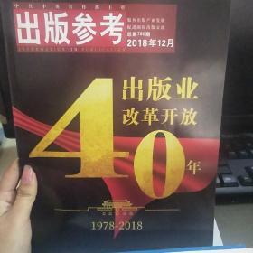 出版业改革开放40年2018年12期