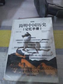 辞海版 简明中国历史记忆手册