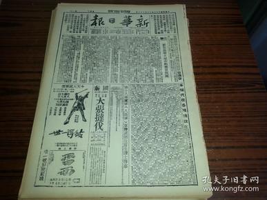1938年11月28日《新华日报》我克从化向南追击,敌屡越深圳河侵入英界,关于处理大城市的撤退问题;我围攻新堤残敌,岳阳南郭镇一带敌北撤;