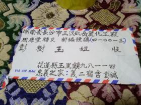 旅台老兵彭镜湖毛笔信札附照片