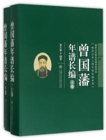 曾国藩年谱长编(32开精装 全二册)