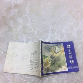 连环画:诸葛装神(三国演义之四十一)