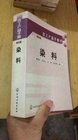 化工產品手冊:染料(第四版)