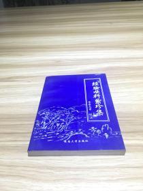 《经验喉科紫珍集》校注:秘藏本