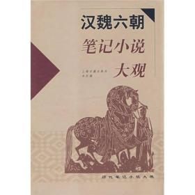 汉魏六朝笔记小说大观(历代笔记小说大观丛书 精装 全一册)
