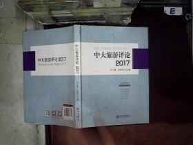 中大旅游评论(2017)