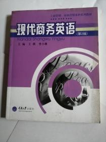 现代商务英语第2版
