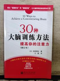 30种大脑训练方法提高你的注意力(修订本)