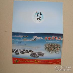 庆祝中国空降兵成立60周年1950-2010