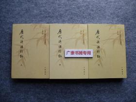 中国文学研究典籍丛刊——历代诗话续编【 上中下】