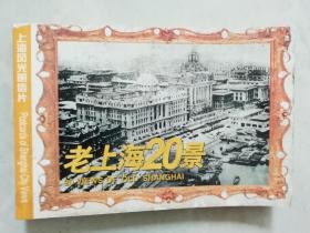 老上海20景明信片