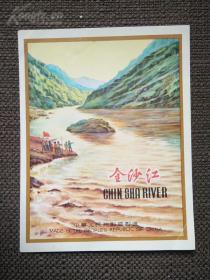 七十年代 出口纺织品 金沙江 商标