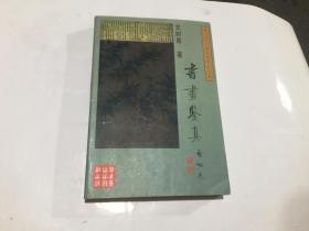 书画鉴真/当代文物鉴定家论丛(4折)