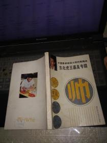 中国象棋特级大师对局精选 东北虎王嘉良专辑