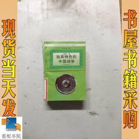中华民族优秀传统文化丛书  科技卷:独具特色的中国地学   历史悠久的农业文明    等 共7本合售