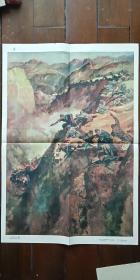 1960年出版印刷 彩色宣传画 2开 《平型关大捷 》周东光  绘  私藏近全新 厚纸