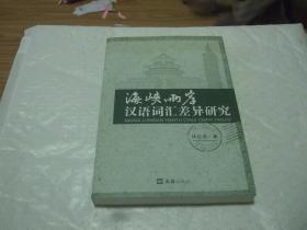 海峡两岸汉语词汇差异研究  签赠本