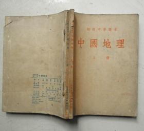 初级中学课本中国地理上下册(书内夹带学习时的2开手绘图一张和16开的手绘图四张)和世界地理全一册
