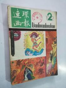 【连环画报1982年第2、3、4、5、6期