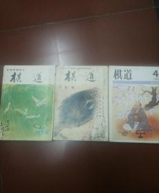 棋道(3册)
