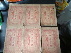 《中华字典》一套六本全 石印