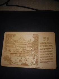 木质明信片:扬州何园1张(背面贴3.8元邮票)