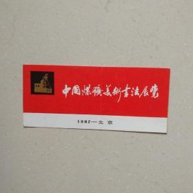 中国煤矿美术书法展览