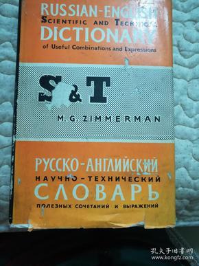 俄英科技常用词组辞典《275》