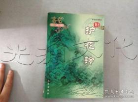 护花铃-古龙.著 / 珠海出版社 9787806070727
