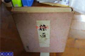 日本染织  染匠  带大量的实物图样 1982年  染匠会  石井染织标本店  仅此一套 包邮