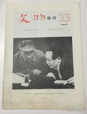 1977 第33期 文物特刊 朱德影像资料