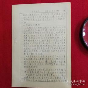 梁薇君手稿中山大学图书馆