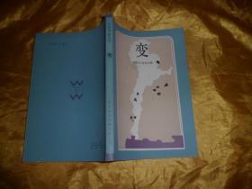 二十世纪外国文学丛书《变》