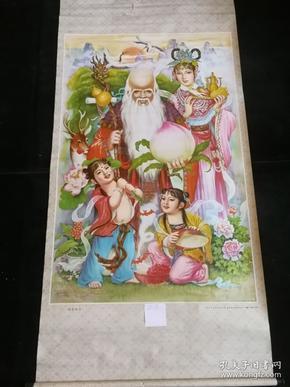 年画中堂画轴:福寿双全