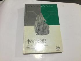中国文物鉴定丛书---书法鉴识(2000年1版1印5100册)精装